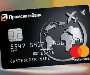 Как оформить кредитную карту Промсвязьбанка