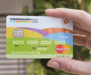 Как оформить кредитную карту связной