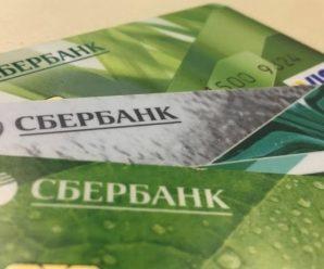 Как подключить кэшбэк на карту Сбербанка