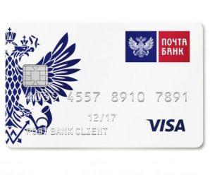 Как оформить кредитную карту Почта банка