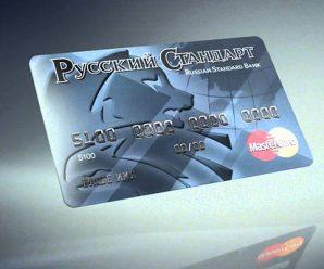 Как оформить кредитную карту банка Русский Стандарт