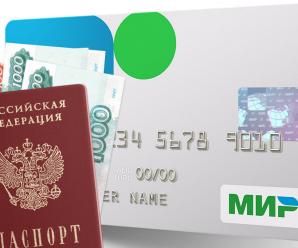 Где можно получить кредитную карту по паспорту