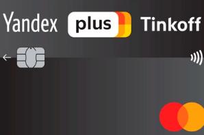 Дебетовая карта Яндекс.Плюс от Тинькофф банка