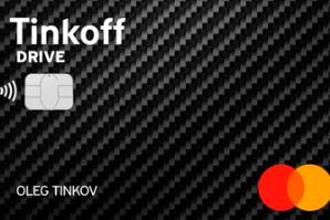 Дебетовая карта Tinkoff Drive от Тинькофф